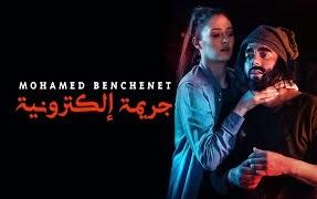 محمد بن شنات 2021 جريمة الكترونية