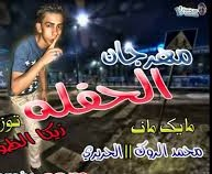 محمد لاروك