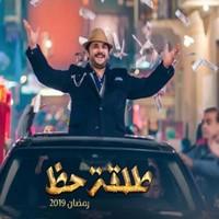 مدحت صالح تتر مسلسل طلقة حظ