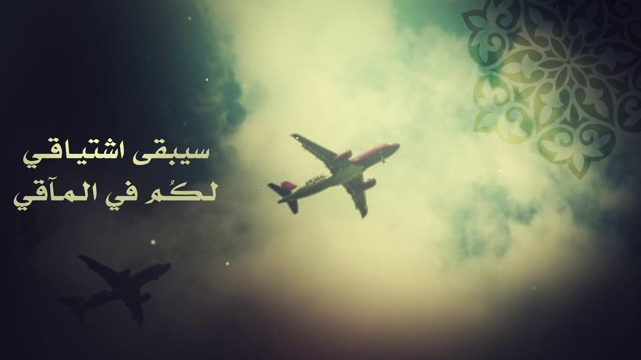 مشاري العفاسي سيبقى اشتياقي 2021