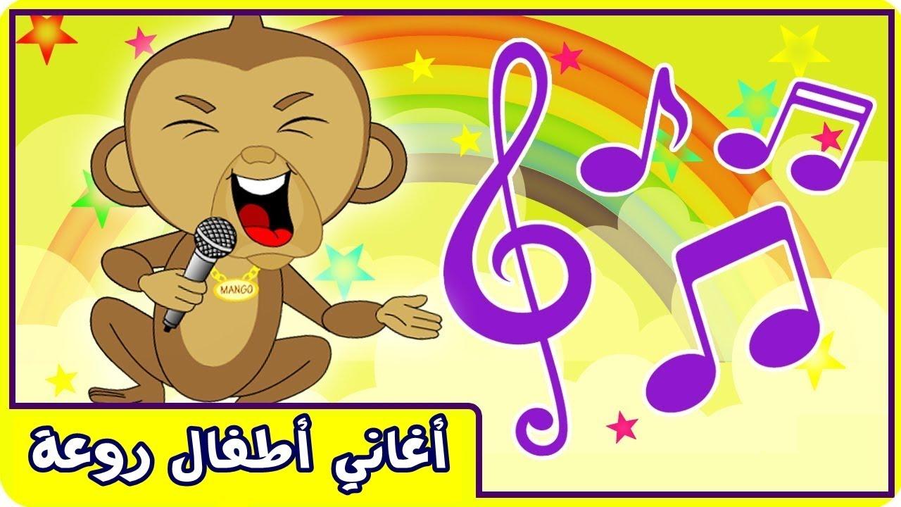 منوعات اغاني اطفال 2022