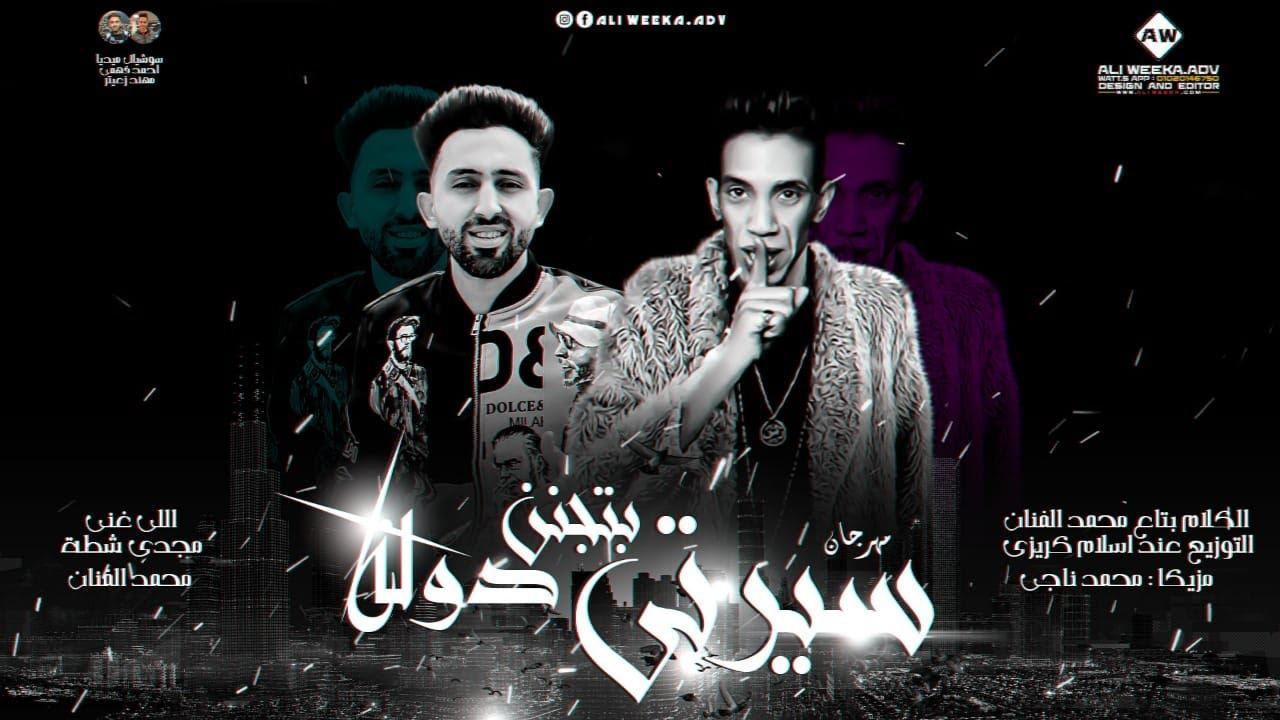 مهرجانات مجدي شطه 2021