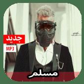 مهرجانات مسلم 2021