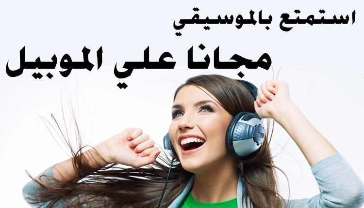 موقع اغانى عربية تحميل مجانا