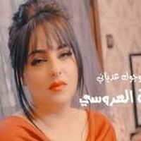 نادية العروسي 2019 عوجوك عدياني