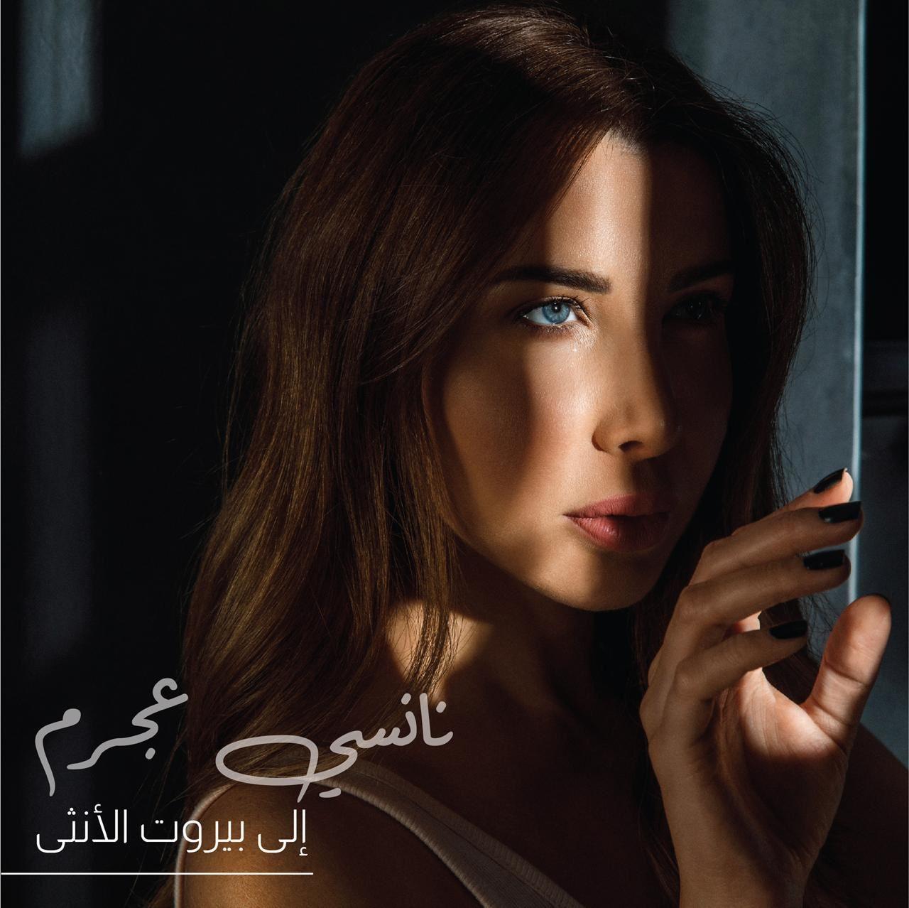 نانسي عجرم الي بيروت الانثي