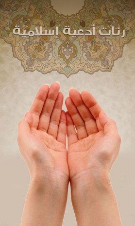 نغمات اسلامية ادعية