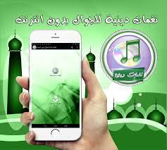 نغمات اسلامية 2022