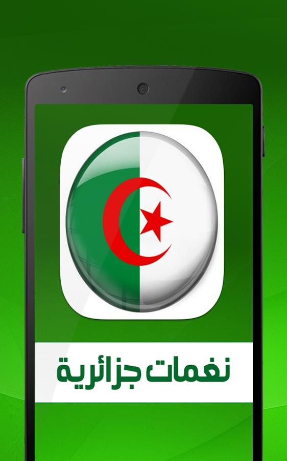نغمات جزائرية 2020
