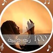نغمات دينية إسلامية