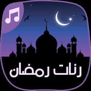 نغمات رمضان خاصة