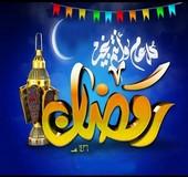 نغمات رمضان لتحميل