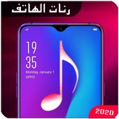 نغمات للتليفون 2020