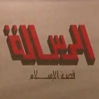 نغمات و رنات موسيقى فيلم الرسالة