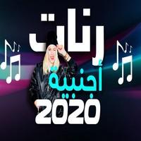 نغمات 2020 اجنبي