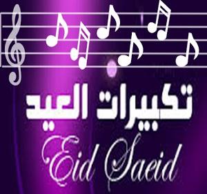 نغمة تكبيرات العيد