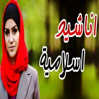 Anachid Islamia 2020